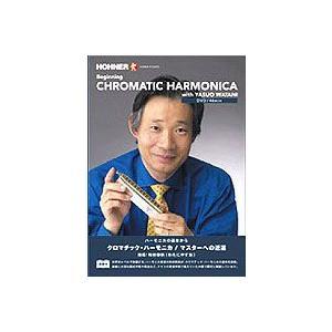 クロマチック ハーモニカ  マスターへの近道  指導/和谷泰扶 DVD 楽譜付|ebisound