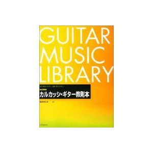 改訂新版 カルカッシ ギター教則本  溝渕浩五郎/編著|ebisound