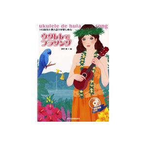 ウクレレでフラソング 模範演奏CD付|ebisound
