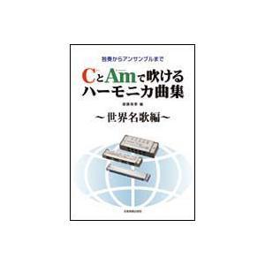 CとAmで吹けるハーモニカ曲集〜世界名歌編〜|ebisound