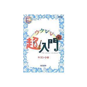 ウクレレ[超]入門 教則DVD|ebisound