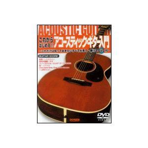これからはじめる  アコースティック ギター入門 DVD付|ebisound