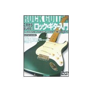 これからはじめる  ロック ギター入門 DVD付|ebisound
