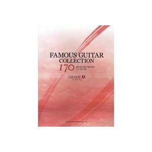 ギター名曲170選 GRADE/A|ebisound