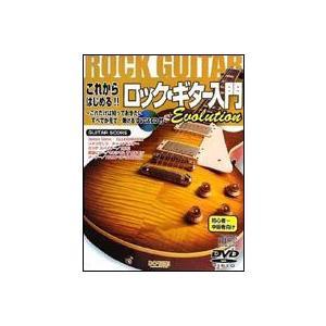 これからはじめる  ロック ギター入門 EVOLUTION  DVD&CD付|ebisound