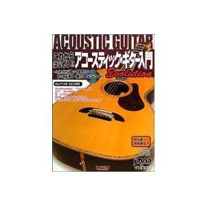 これからはじめる アコースティック ギター入門 EVOLUTION DVD付|ebisound