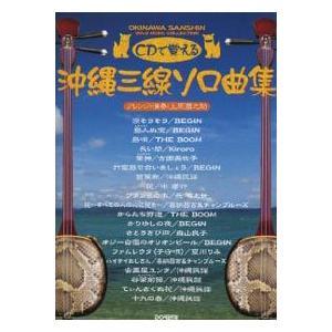 CDで覚える 沖縄三線ソロ曲集 三線タブ譜付  CD付|ebisound