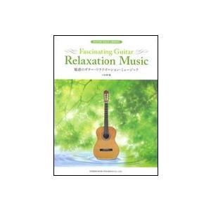 ギターソロライブラリー 魅惑のギター リラクゼーション ミュージック|ebisound