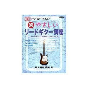 これなら弾ける 超やさしいリードギター講座 CD付|ebisound