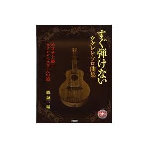 すぐ弾けない ウクレレソロ曲集/めざせ上級 ウクレレマスターへの道 CD付|ebisound