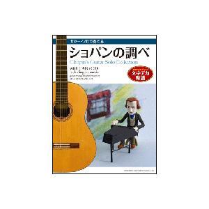 CDで覚える ギターソロで奏でる ショパンの調べ|ebisound