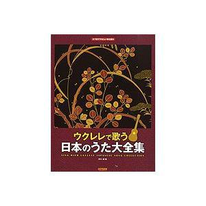 タブ譜でやさしい弾き語り ウクレレで歌う 日本のうた大全集|ebisound