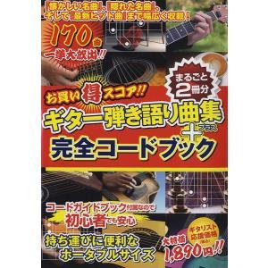 ギター弾き語り曲集+完全コードブック【まるごと2冊分】|ebisound
