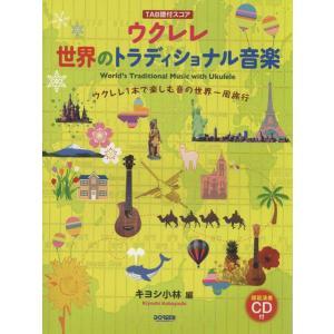 TAB譜付スコア ウクレレ 世界のトラディショナル音楽 模範演奏CD付 ebisound