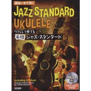 親指1本で弾く ウクレレで奏でる本格ジャズ・スタンダード 模範演奏CD付 ebisound