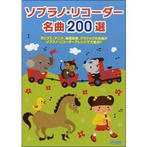 ソプラノ リコーダー名曲200選|ebisound