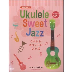 TAB付スコア ウクレレ・スウィート・ジャズ 模範演奏CD付 ebisound