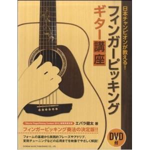 日本チャンピオンが教える!フィンガーピッキング・ギター講座 DVD付|ebisound
