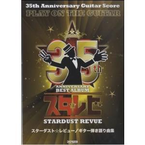 35TH ANNiversary ギタースコア スターダスト☆レビュー/ギター弾き語り曲集|ebisound