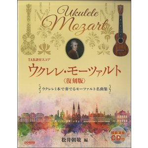 ウクレレ・モーツァルト〈復刻版〉CD付 ebisound