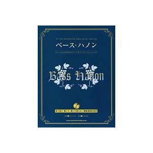 ベース ハノン DVD付|ebisound