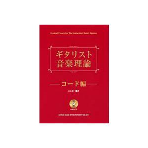 ギタリスト音楽理論〜コード編 CD付|ebisound