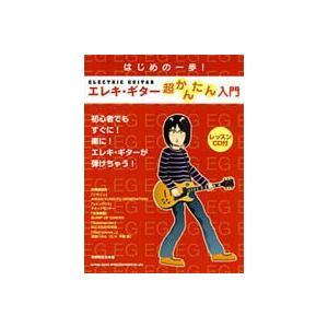 はじめの一歩 エレキ ギター超かんたん入門 CD付|ebisound