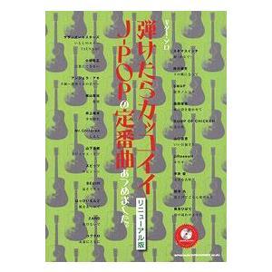 ギターソロ 弾けたらカッコイイJ−POPの定番曲をあつめました リニューアル版 CD2枚付|ebisound