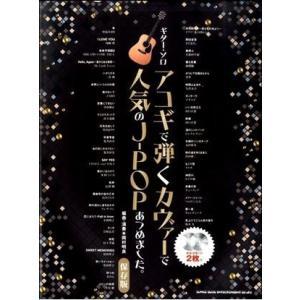 ギター・ソロ アコギで弾くカヴァーで人気のJ−POPあつめました。[保存版](模範演奏CD2枚付)|ebisound