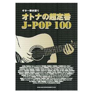 ギター弾き語り オトナの超定番J−POP100|ebisound