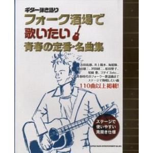 ギター弾き語り フォーク酒場で歌いたい青春の定番・名曲集|ebisound