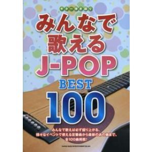 ギター弾き語り みんなで歌えるJ−POP BEST100|ebisound