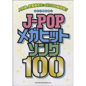 ギター弾き語り J−POPメガヒットソング100|ebisound