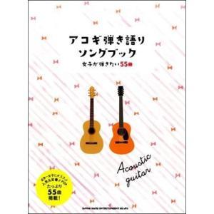アコギ弾き語りソングブック 女子が弾きたい55曲|ebisound