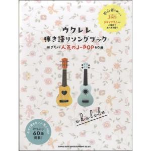 初心者ウクレレ ウクレレ弾き語りソングブック―弾きたい人気のJ−POP60曲|ebisound