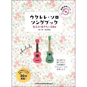 初級者ウクレレ ウクレレ・ソロ・ソングブック−女子が弾きたい20曲−(模範演奏CD付) ebisound