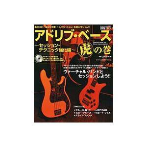 アドリブ ベース虎の巻〜セッション テクニック強化編 CD付|ebisound