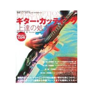 ギターカッテイング 上達の処方箋  CD付|ebisound