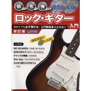 ムック 聞いて・見て・弾ける!ロックギター入門 改訂版 DVD+CD付|ebisound