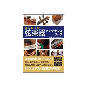はじめての 弦楽器メンテナンスブック|ebisound