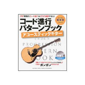 コード進行パターンブック アコースティックギター新装版  CD付き|ebisound