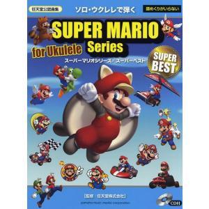 ソロ・ウクレレで弾く スーパーマリオシリーズ/スーパーベスト CD付 任天堂公認曲集 ebisound