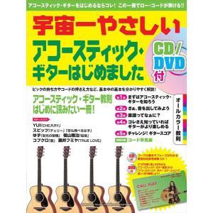 宇宙一やさしいアコースティック・ギターはじめました CD/DVD付|ebisound