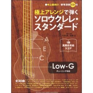 中上級/LOW−G対応 極上アレンジで弾く ソロウクレレ・スタンダード 参考演奏CD付|ebisound