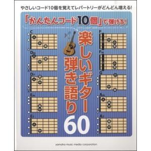 「かんたんコード10個」で弾ける!楽しいギター弾き語り60|ebisound