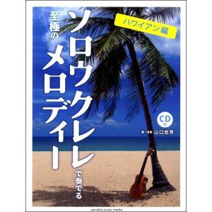 ソロウクレレで奏でる至極のメロディー −ハワイアン編− 模範演奏CD付 ebisound