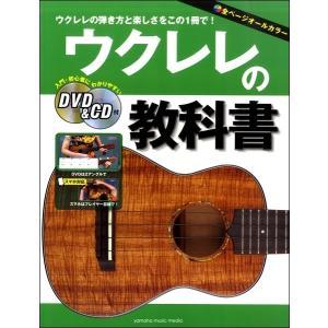 ウクレレの教科書 DVD&CD付 ebisound