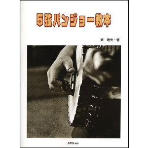 5弦バンジョー教本|ebisound