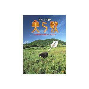 ウクレレで弾く美ら歌 〜沖縄民謡から最新ポップスまで〜|ebisound