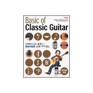 初心者に絶対 クラシックギター 初歩の初歩入門|ebisound